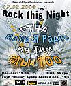 rock-this-night.jpg